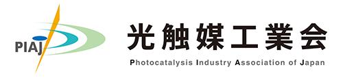 光触媒工業会